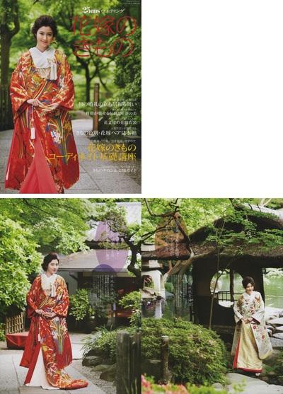 0288a0e0b55a0 Hatsuko Endo 採用情報  News   Media - 最新ニュース   『25ans ...