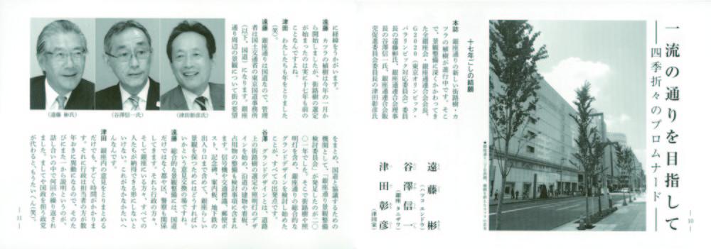 銀座百点 NO.767  P.10-11.jpg