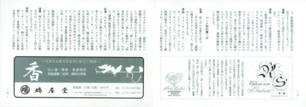 銀座百点 NO.767  P.14&19.jpg