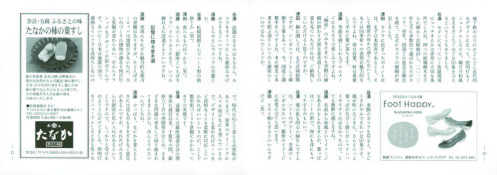 銀座百点 NO.767  P.20-21.jpg