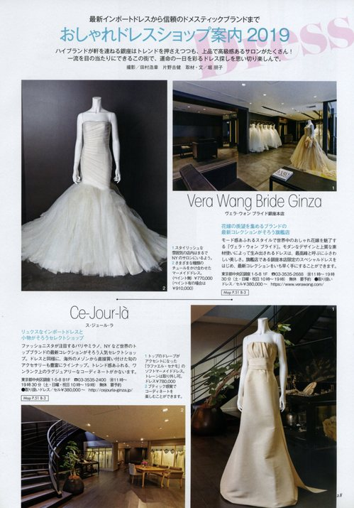 6月7日発売_25ans Wedding 2019 Summer 【別冊付録1:GINZA WEDDING BOOK】 P.28.jpg