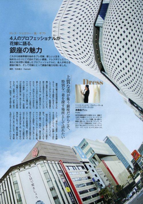 6月7日発売_25ans Wedding 2019 Summer 【別冊付録1:GINZA WEDDING BOOK】 P.8.jpg