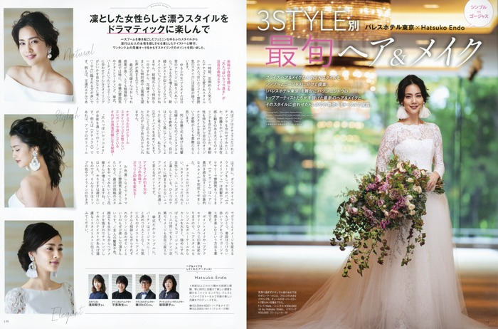 7月5日発売_Hotel Wedding No.40 P.138-139.jpg