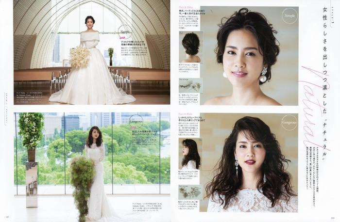 7月5日発売_Hotel Wedding No.40 P.140-141.jpg