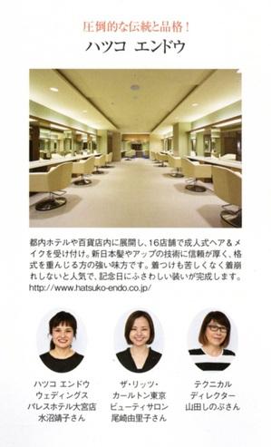 7月24日発売_振袖美人2020 P.96-.jpg