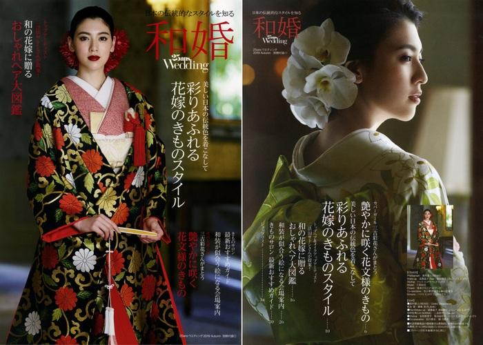 9月7日発売_25ans Wedding 2019 Autumn 【別冊付録2:和婚 25ans Wedding】表紙-目次.jpg
