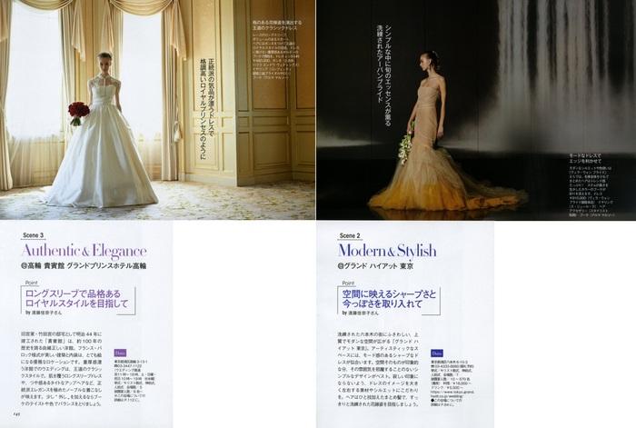 9月7日発売_25ans Wedding 2019 Autumn P.144-145.jpg