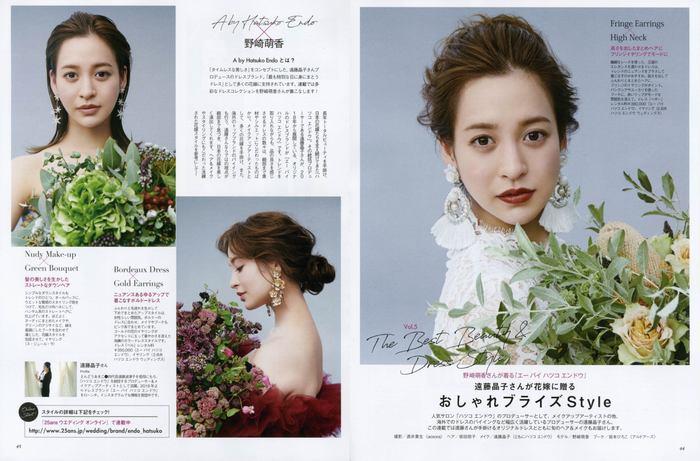 9月7日発売_25ans Wedding 2019 Autumn P.44-45.jpg