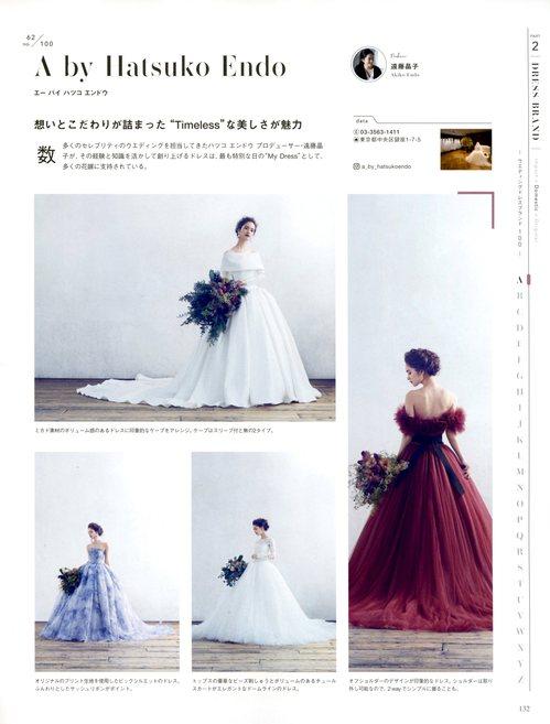 10月15日発売_Wedding BOOK 2019 No.65 P.132.jpg