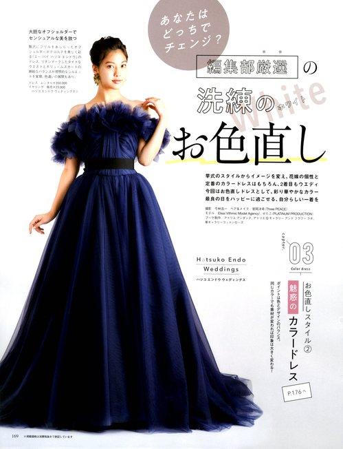 10月15日発売_Wedding BOOK 2019 No.65 P.169.jpg