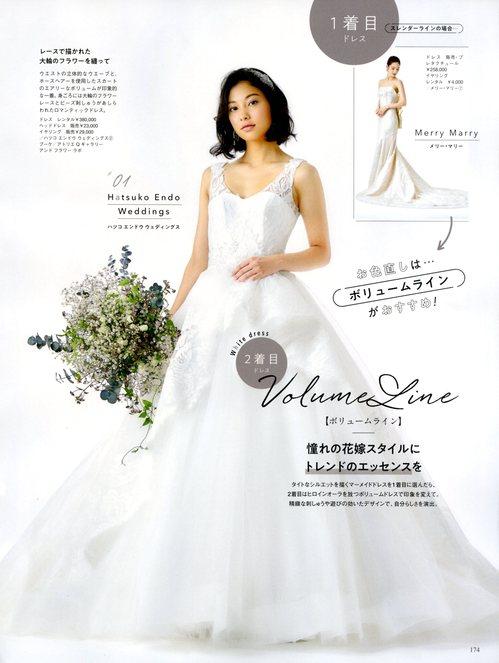 10月15日発売_Wedding BOOK 2019 No.65 P.174.jpg