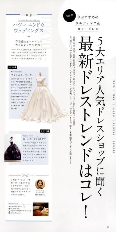 10月15日発売_Wedding BOOK 2019 No.65 P.42.jpg
