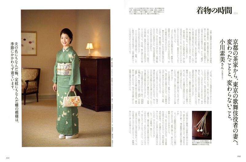 2月10日発売_クロワッサン NO.1015_P.112-113.jpg