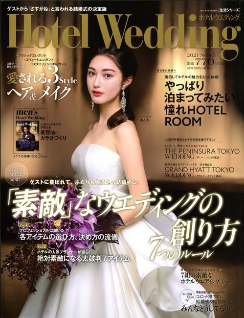 3月4日発売_Hotel Wedding No 45表紙.jpg