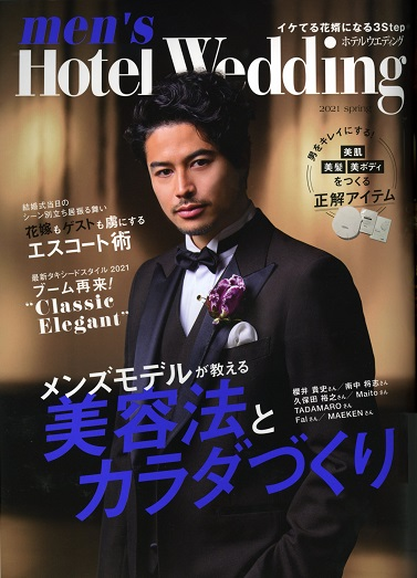 3月19日発売_Hotel Wedding No.45メンズ中表紙インフォメーション用.jpg