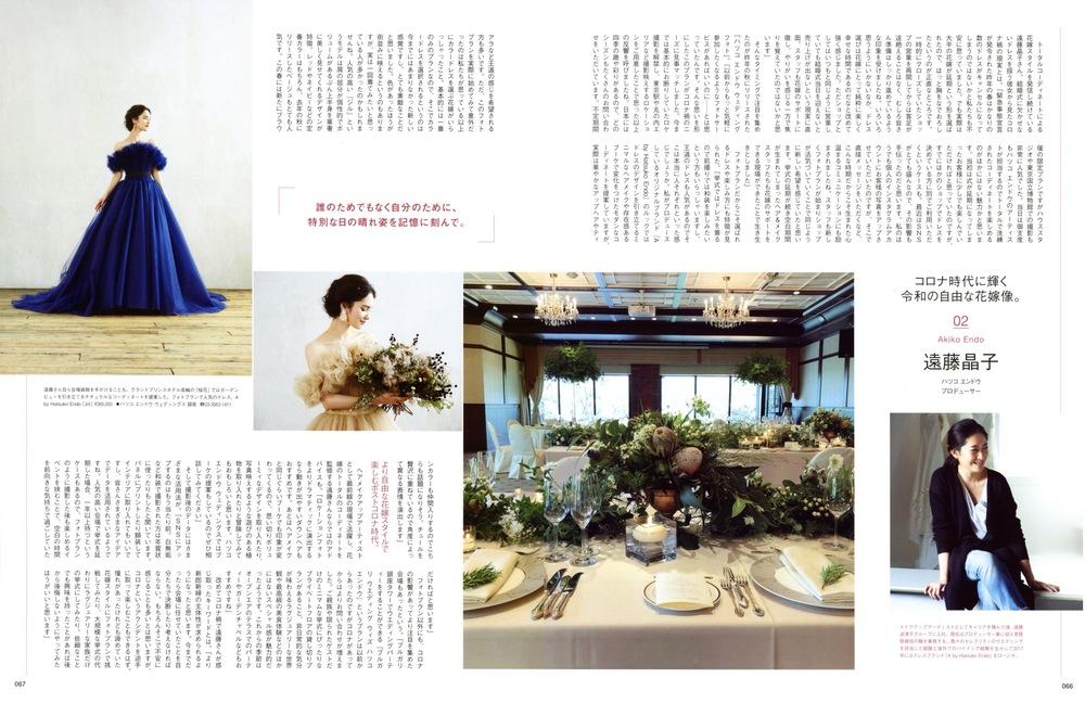 VOGUE Wedding 2021春夏 Vol.18 P66-67(レタッチ).JPG