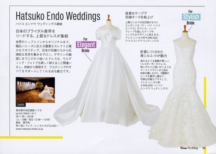 6月28日発売_25ans Wedding 2021 Summer P96.jpg